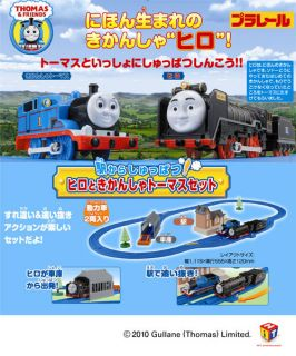 trackmaster hiro in Trains & Vehicles