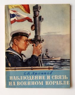 Soviet Russia Observation on a Naval Ship Manual Russian Military Book