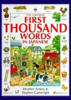 First 1000 Words in Japanese by Heather Amery 1996, Hardcover