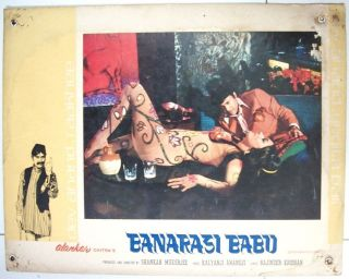 Bollywood 1973 Banarasi Babu 10x14 used Show Card Dev Anand Rakhee B