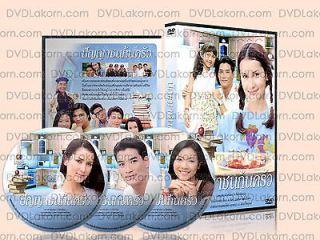 1999 Lakorn Thai TV Drama DVD Series Boxset   NEW