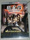 Dragon Tiger Gate DVD   Donnie Yen, Nicholas Tse (R0)