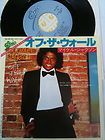 michael jackson off the wall rare 79 7 w ps