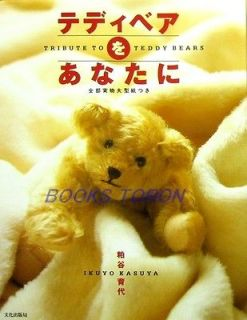 Teddy Bears for You/Japanese Handmade Craft Pattern Book/L00