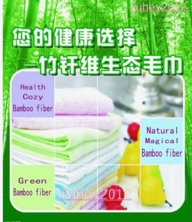 2012 New Antibacterial Bamboo Fiber Thickening Beauty Towel Size 13