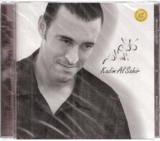 Qusat Habibain ~ Lovers Story Mou Haram, Dalaa, Hanet Arabic CD