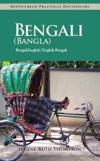 NEW Bengali bangla english English bengali bangla Practical Dictionary