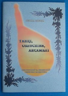 Ukrainian Bandura Flute Sheet Music Book Vintage Folk Harp Lyre Zither