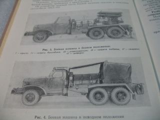 BM 14 MANUAL 140mm multiple rocket launcher RUSSIAN SOVIET MILITARY