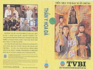Than Y Hoa Da, Bo 5 Dvd, Phim Kiem Hiep 20 Tap W/Color Label