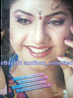 Bollywood Actress Divya Bharati India Yesteryear Star Page from Old