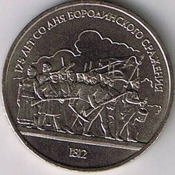 USSR Russia 1 Rouble Commemorative Coin Borodino Army