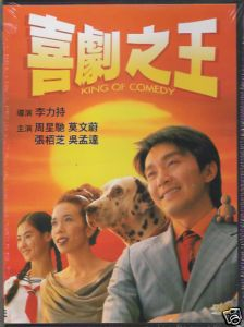 King of Comedy DVD Stephen Chow Cecilia Cheung New R0
