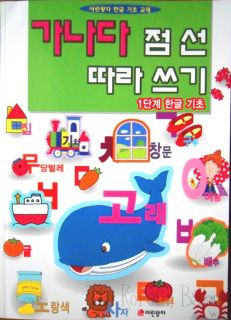 Learn Korean Kids Hangul Writing Book Tracing Dots