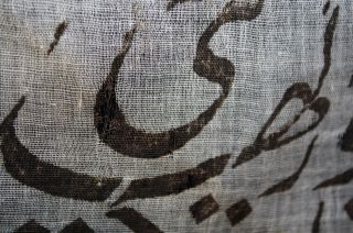 Ottoman Blessed Mantle of Prophet Mohammad SAV Handkerchief Destimal