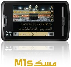 Digital Quran MISK (M1S) with Talking English Arabic Dictionary_USA