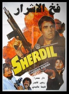 Sher DIL Dharmendra Lebanese Hindi Movie Poster 90s