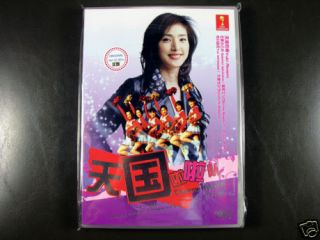 Japanese Movie Drama Cheers from Heaven DVD English Sub