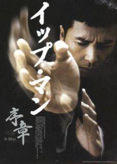 Donnie Yen IP MAN (Ye Wen) 2008 HK Movie Japan Mini Poster Hiroyuki