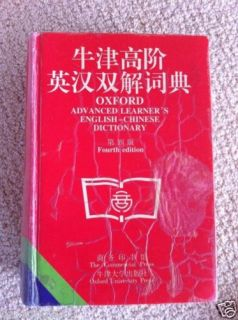 Oxford Advanced Learners English Chinese Dictionary