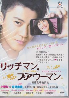 2012 Japanese Drama Rich Man Poor Woman w English Subtitle