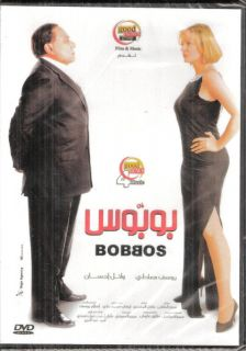 Yosra Mai Kassab Ashraf Imam NTSC Comedy Movie Film Arabic DVD