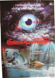 Deep Rising Thai Poster Treat Williams Famke Janssen