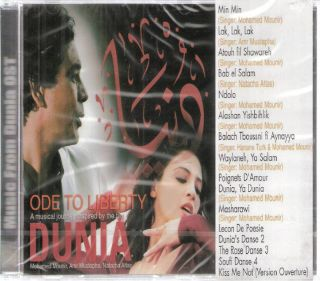 Dunia Mohamed Munir Hanan Turk Movie Songs Arabic CD