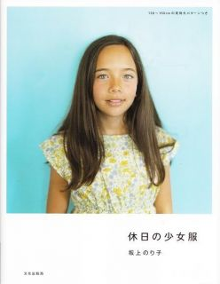 Girls Holiday Clothes Japanese Dress Pattern Book