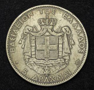 1876 Kingdom of Greece Georgios I Large Silver 5 Drachmai Coin VF