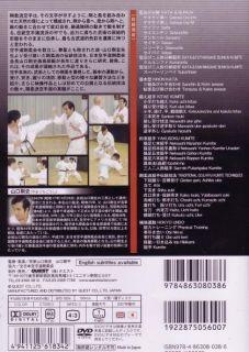 DVD Karate Goju Ryu Techniques 2 Goshi Yamaguchi