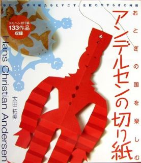 Hans Christian Andersen Marchen Cutting Paper Japanese Origami Craft