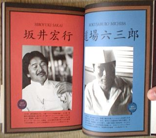 Iron Chef Official Book 2 Japan Out of Print RARE Last1