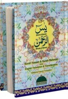 Holy Quran Recital Surah Yaseen Surah Rahman Audio CD