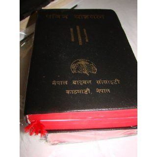 Nepali Bible / New Revised Version / 10 NEPA 106 L / Nepalese Language