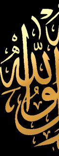 الشهادة‎ Symbol Metallic Car Vinyl Decal Sticker Islam