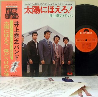 LP w OBI Japan Police Action TV Jazz Funk Drum Breaks Listen