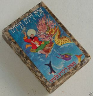 Card Game Arabian Nights w Box Children Toy Jewish Judaica
