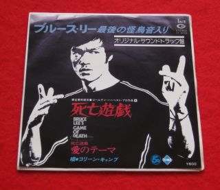John BARRY OST 7 game of Death <bruce Lee> japan ex