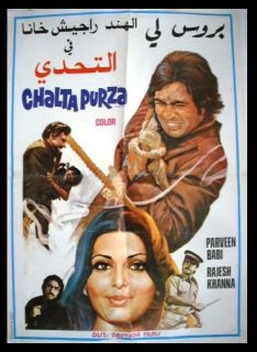 Chalta Purza Rajesh Khanna Original Lebanese Hindi Movie Poster 70s