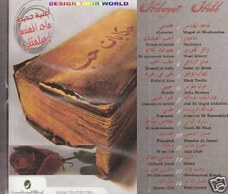 Ra2sni w Dal3ni 2012 vol 9 Hot Arabic Dance MIX CD Hakim, Amar, Samo
