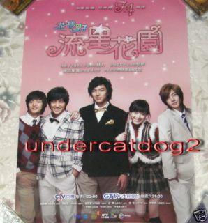 SS501 Kim Hyun Joong Lee MIN HO Meteor Garden Poster 2