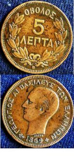 GREECE ~ 5 LEPTA DIOVOLON COIN ~~ KING GEORGE I ~~~~~ NICE