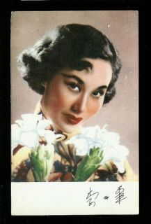 50s Hong Kong Actress Postcard Li Li Hua PPC CG500