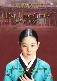 Dae Jang Geum   Vol. 1 DVD, 2005, 6 Disc Set
