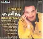 Rabih el Khawli best songs Remsh Oyounha, Habibet Albi Classic Lebanon
